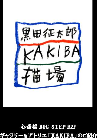 描場 KAKIBA