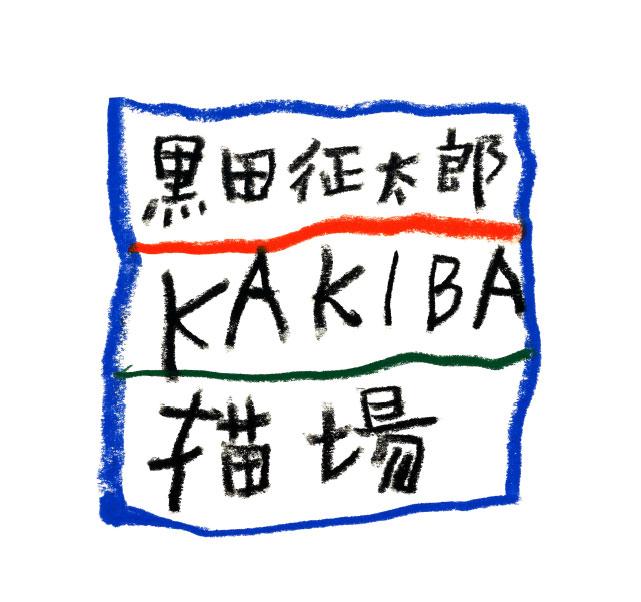 黒田征太郎 KAKIBA 描場